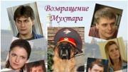 10:55 Muhtars atgriežas - 2. Krievijas seriāls.558.sērija. (krievu val. ar subtitriem)