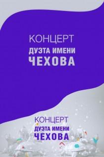 "Концерт ""Дуэт имени Чехова"""
