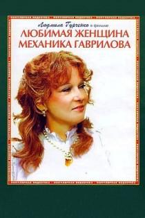 Mehāniķa Gavrilova mīļotā sieviete